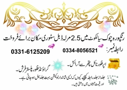 House for Rent Rungpura SIALKOT