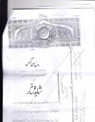 Plot for Rent Sabzazar LAHORE