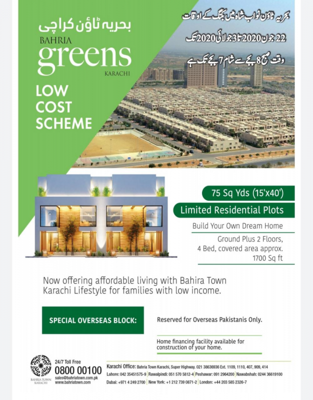 Plot Available for Sale Gulshan-e-Iqbal KARACHI BAHRIA GREEN BAHRIA TOWN KARACHI