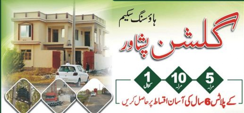 Plot Available for Sale G.T Road PESHAWAR